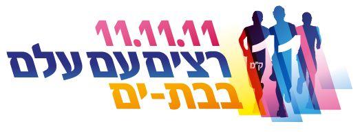 סיכום מרתון ווינר ירושלים - 25.3.2011 תמונה 1