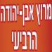 סקירת מרוץ אבן יהודה ה-4, 25.2.2012 תמונה 1